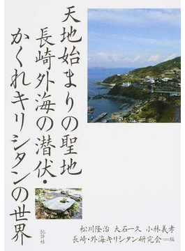 天地始まりの聖地−長崎外海の潜伏・かくれキリシタンの世界