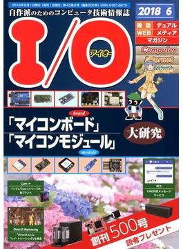 I/O (アイオー) 2018年 06月号 [...