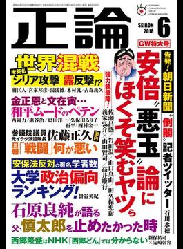 月刊正論2018年6月号(月刊正論)
