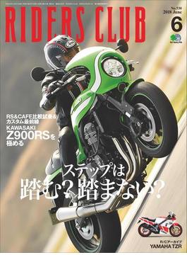 RIDERS CLUB No.530 2018年6月号