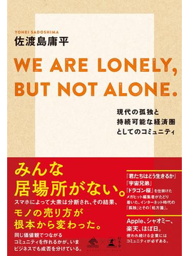 『WE ARE LONELY, BUT NOT ALONE. ~現代の孤独と持続可能な経済圏としてのコミュニティ~』