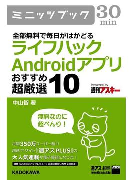 全部無料で毎日がはかどる ライフハックAndroidアプリ おすすめ超厳選10(カドカワ・ミニッツブック)