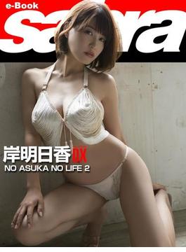 NO ASUKA NO LIFE 2 岸明日香DX [sabra net e-Book](sabra net)