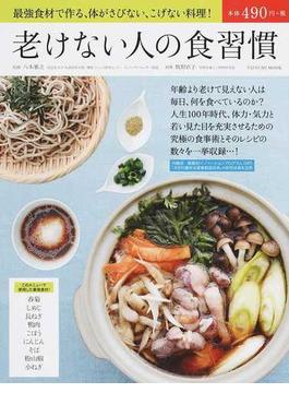 老けない人の食習慣 最強食材で作る、体がさびない、こげない料理!(タツミムック)