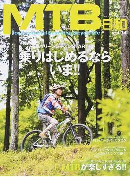 MTB日和 vol.34 グリーンシーズンSTART!乗りはじめるならいま!!(タツミムック)