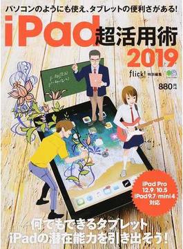 iPad超活用術 2019(エイムック)