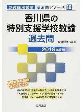 香川県の特別支援学校教諭過去問 2019年度版