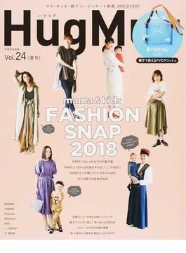 HugMug Vol.24 MAMA&KIDS FASHION SNAP 2018(別冊家庭画報)