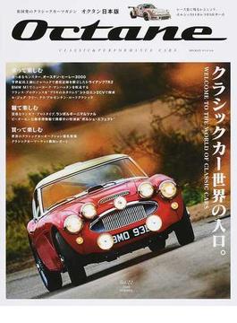 オクタン日本版 CLASSIC&PERFORMANCE CARS Vol.22(2018SUMMER) クラシックカー世界の入口。(ビッグマン・スペシャル)