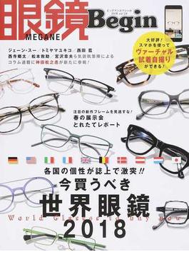 眼鏡Begin vol.24(2018) 各国の個性が誌上で激突!!今買うべき世界眼鏡2018(ビッグマン・スペシャル)