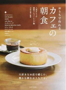 おうちで作れるカフェの朝食 人気カフェの看板メニューレシピ集