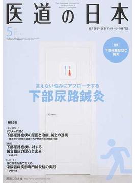 医道の日本 東洋医学・鍼灸マッサージの専門誌 VOL.77NO.5(2018年5月) 言えない悩みにアプローチする下部尿路鍼灸/下部尿路症状と鍼灸