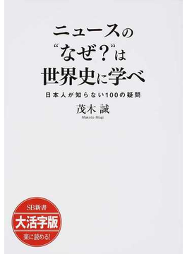 """ニュースの""""なぜ?""""は世界史に学べ 大活字版 1 日本人が知らない100の疑問(SB新書)"""