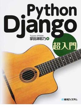 Python Django超入門