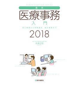 最新・医療事務入門 窓口業務から保険請求 統計業務まで 2018年版