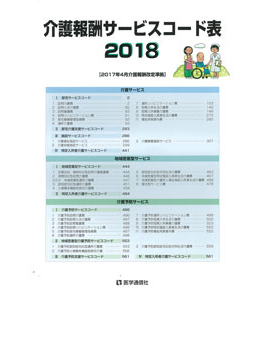 介護報酬サービスコード表 2018−20
