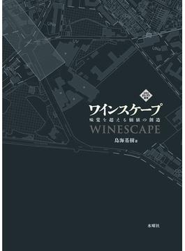 ワインスケープ 味覚を超える価値の創造