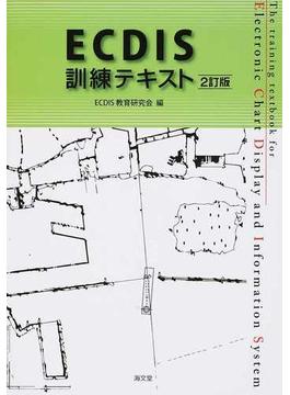 ECDIS訓練テキスト 2訂版
