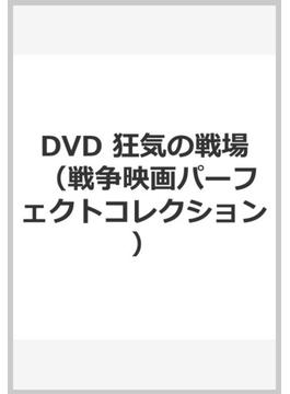 戦争映画パーフェクトコレクション〈狂気の戦場〉[DVD](10枚組)