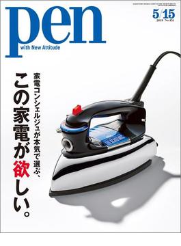 Pen 2018年 5/15号(Pen)
