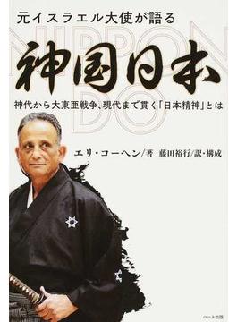 元イスラエル大使が語る神国日本 神代から大東亜戦争、現代まで貫く「日本精神」とは NIPPONDO