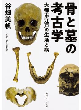 骨と墓の考古学 大都市江戸の生活と病(角川ソフィア文庫)