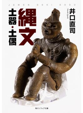 縄文土器・土偶(角川ソフィア文庫)