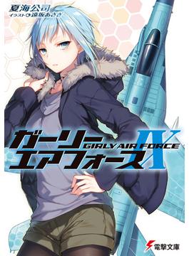 ガーリー・エアフォース 9(電撃文庫)