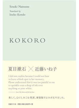 KOKORO 英訳『こゝろ』