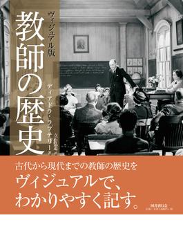 教師の歴史 ヴィジュアル版