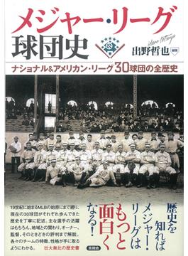 メジャー・リーグ球団史 ナショナル&アメリカン・リーグ30球団の全歴史