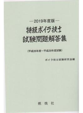 特級ボイラ技士試験問題解答集 平成26年度〜平成29年度試験 2019年度版