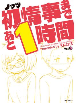 初情事まであと1時間 3 (MFコミックス)(MFコミックス)