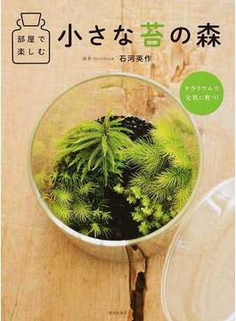 部屋で楽しむ小さな苔の森 テラリウムで元気に育つ!