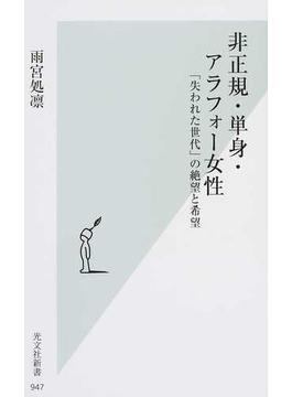 非正規・単身・アラフォー女性 「失われた世代」の絶望と希望(光文社新書)