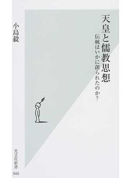 天皇と儒教思想 伝統はいかに創られたのか?(光文社新書)