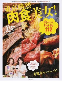 東京熱烈肉食美女! 肉の名店Pick Up 112