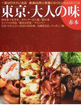 東京・大人の味 赤本 一度は行きたい名店厳選68軒と常連になりたい名BAR22店