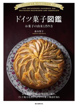ドイツ菓子図鑑 お菓子の由来と作り方 伝統からモダンまで、知っておきたいドイツ菓子102選
