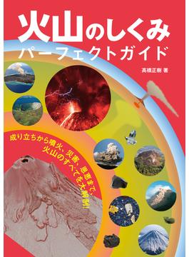 火山のしくみ パーフェクトガイド 成り立ちから噴火、災害、恩恵まで、火山のすべてを大解剖!