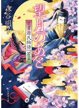 望月のあと 覚書源氏物語『若菜』(創元推理文庫)