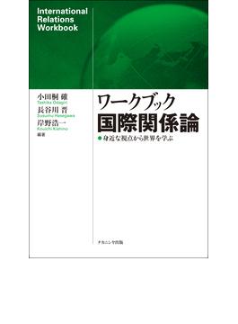 ワークブック国際関係論 身近な視点から世界を学ぶ