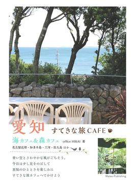 愛知すてきな旅CAFE 海カフェ&森カフェ