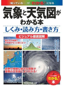 気象と天気図がわかる本しくみ・読み方・書き方 ビジュアル徹底図解(「わかる!」本)