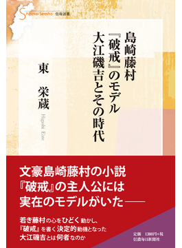 島崎藤村『破戒』のモデル大江磯吉とその時代