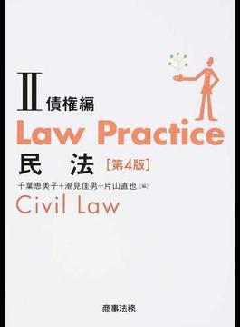 Law Practice民法 第4版 2 債権編
