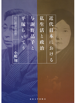 近代日本における私生活と政治 与謝野晶子と平塚らいてう 自己探求の思想