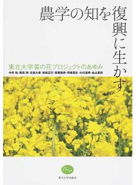 農学の知を復興に生かす 東北大学菜の花プロジェクトのあゆみ