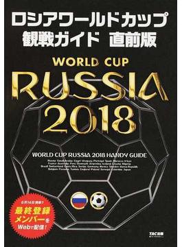 ロシアワールドカップ観戦ガイド直前版