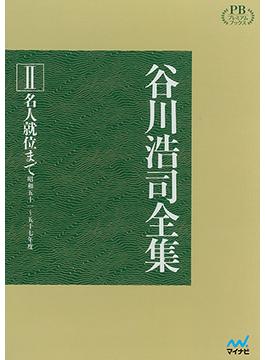 谷川浩司全集Ⅱ 名人復位まで プレミアムブックス版
